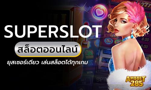 SUPERSLOT เว็บรวมสล็อตออนไลน์ ยุสเซอร์เดียวเล่นได้ทุกเกม